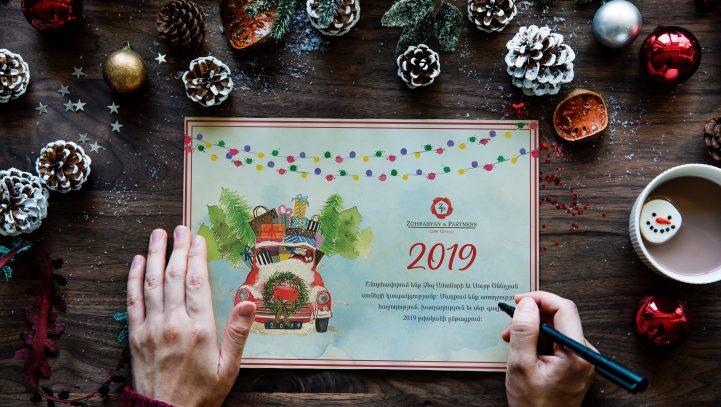 Շնորհավորում ենք Ձեզ Ամանորի և Սուրբ Ծննդյան տոների կապակցությամբ