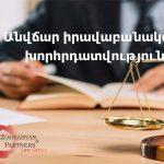 Անվճար իրավաբանական խորհրդատվություն