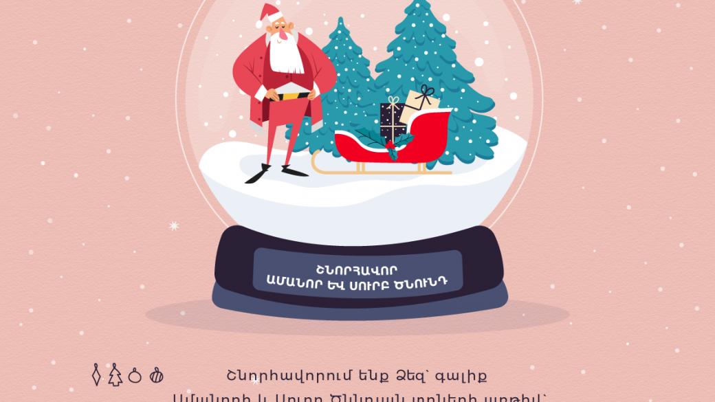 Շնորհավորում ենք Ձեզ գալիք Ամանորի և Սուրբ Ծննդյան տոների առթիվ «Զոհրաբյան և Գործընկերներ» փաստաբանական գրասենյակ