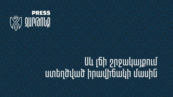 ‼️Վտանգված է Սյունիքը, վտանգված է Հայաստանի Հանրապետությունը